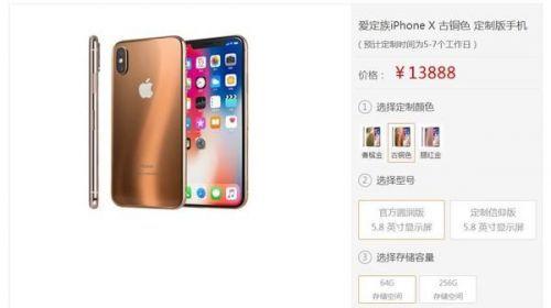 iPhone X начало продаж в Китае