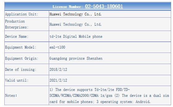 Huawei P20_TENAA
