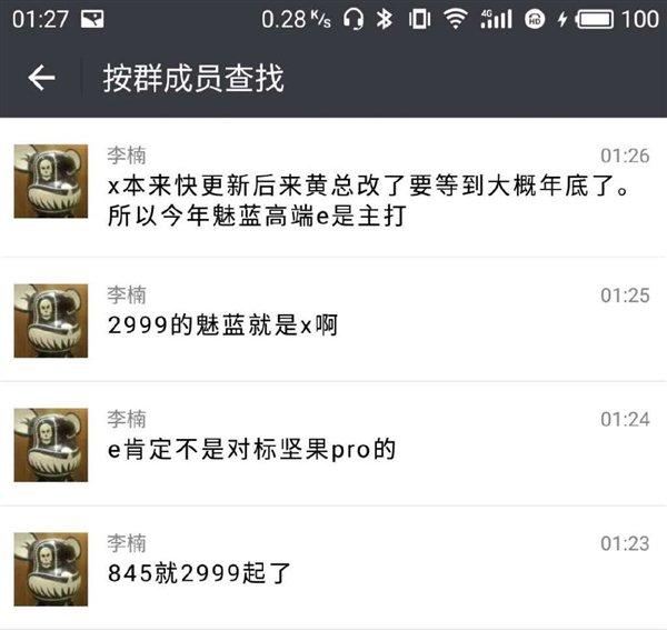 Meizu X2 Li Nan