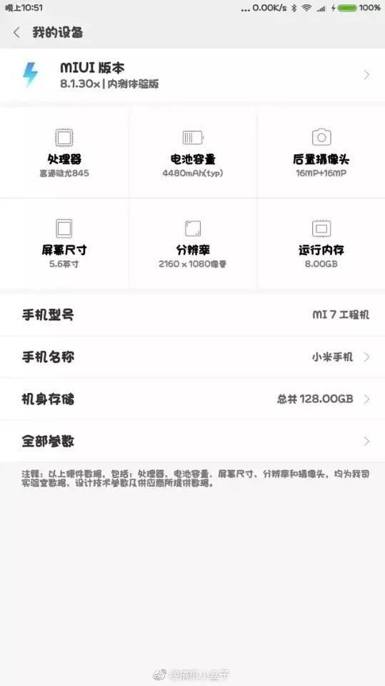 Xiaomi Mi 7 MIUI page