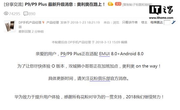 Обновление Huawei P9 P9 Plus EMUI 8.0