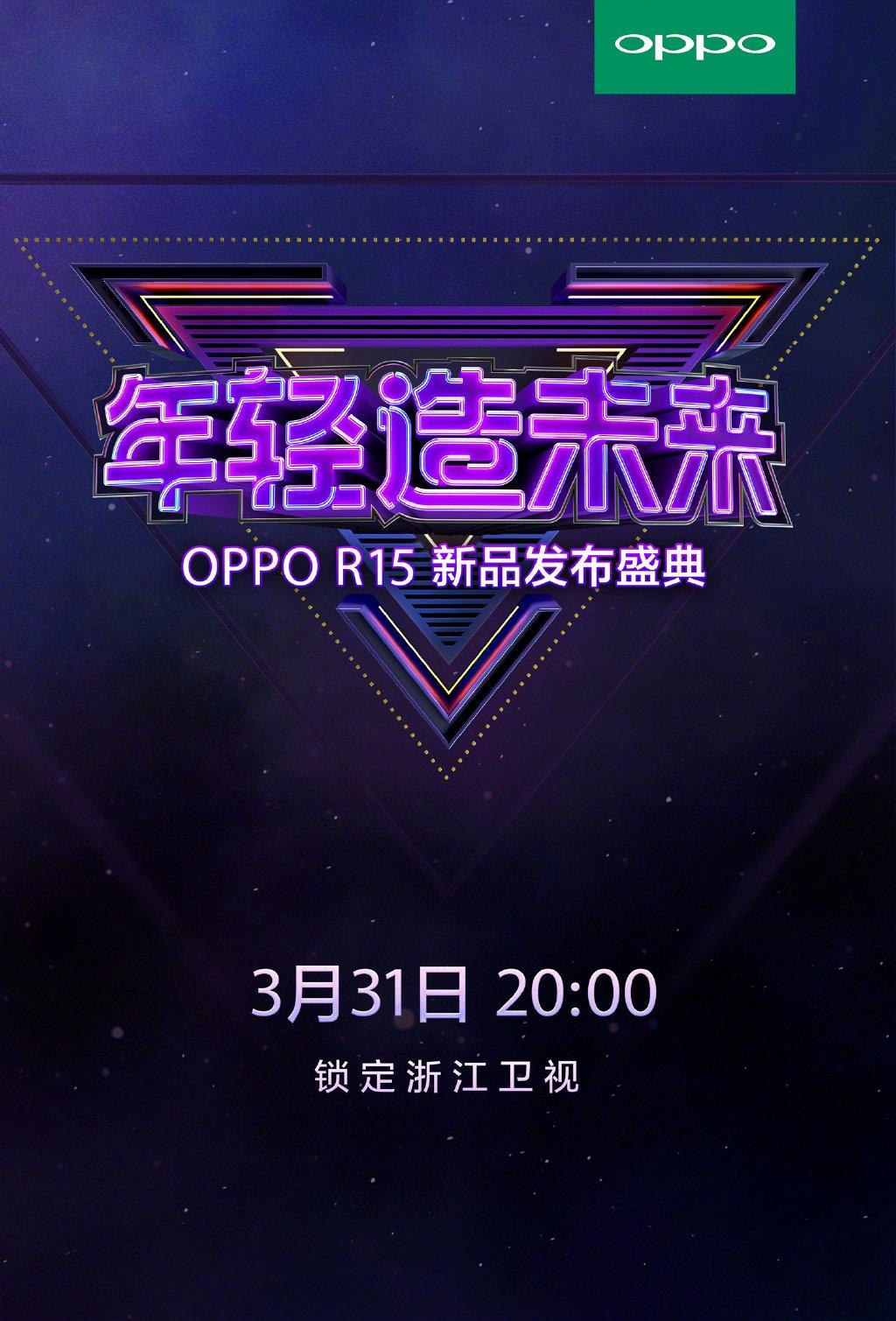 Плакат запуска OPPO R15