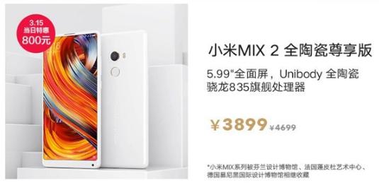 Xiaomi Mi MIX 2 800 юаней Скидка