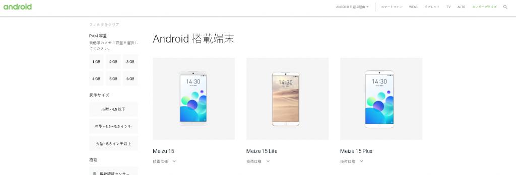Meizu 15, Meizu 15 Plus, официальная страница Android Meizu 15 Lite