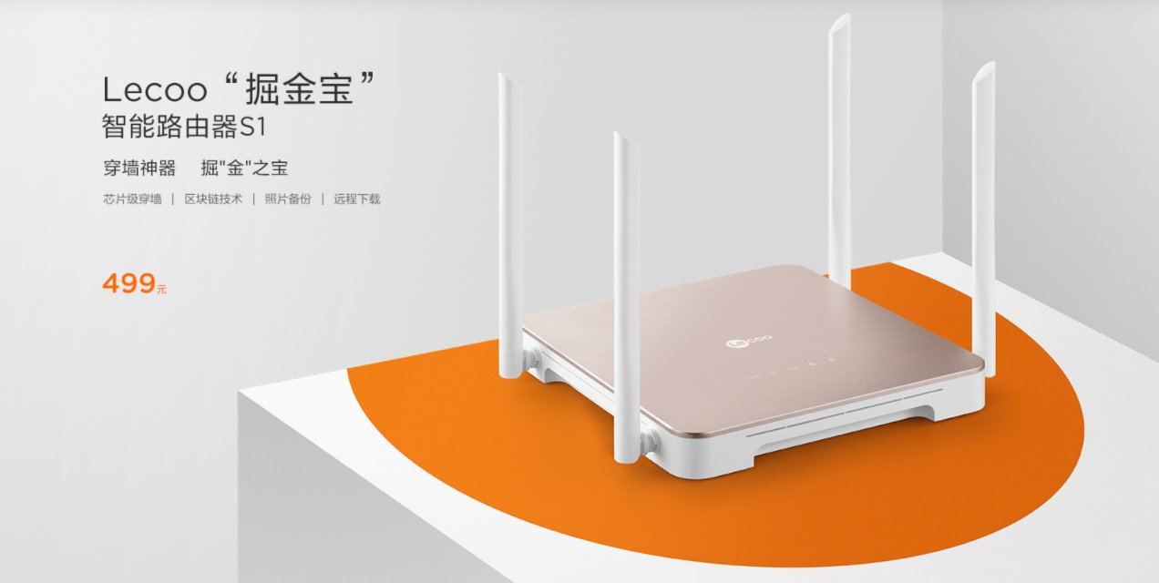 Lecoo Smart Router S1