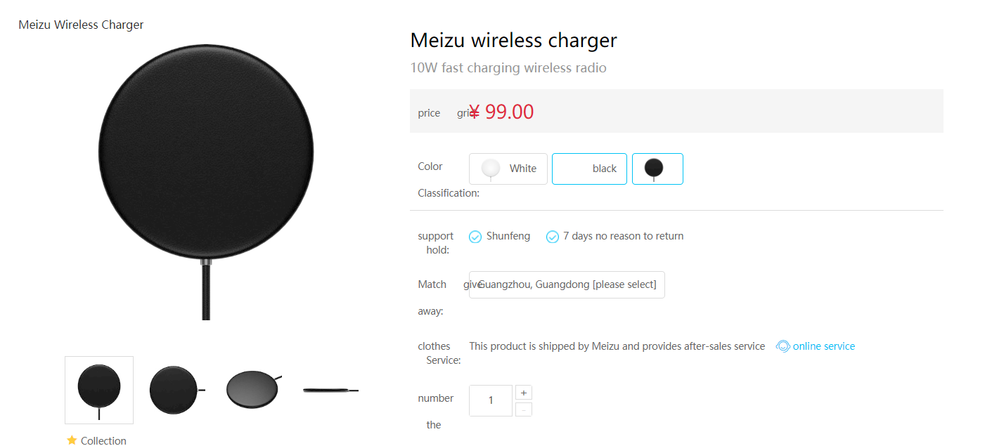 Беспроводное зарядное устройство Meizu