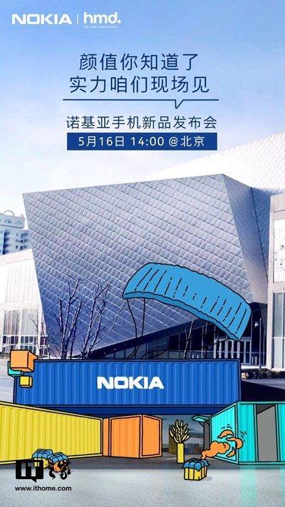 Плакат Nokia X для тизера