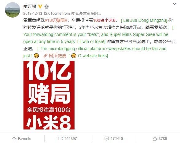 Xiaomi Li Wanqiang Weibo Message of Xiaoim Mi 8