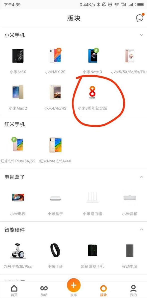 Xiaomi Mi 8th Anniversary Edition Smartphone in the Mi Store App