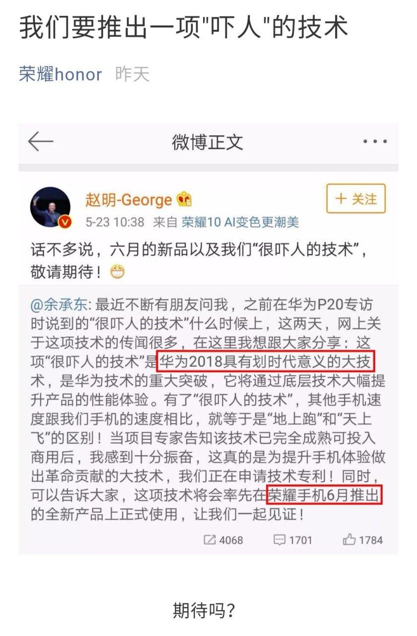 Технология прорыва Huawei