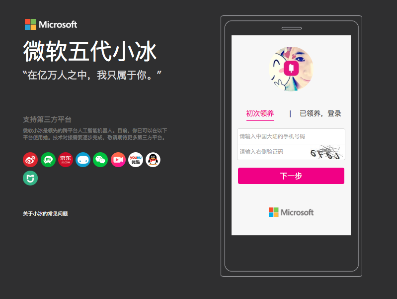 Microsoft Xiaoice