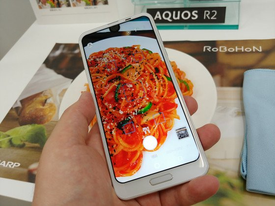 Sharp Aquos R2