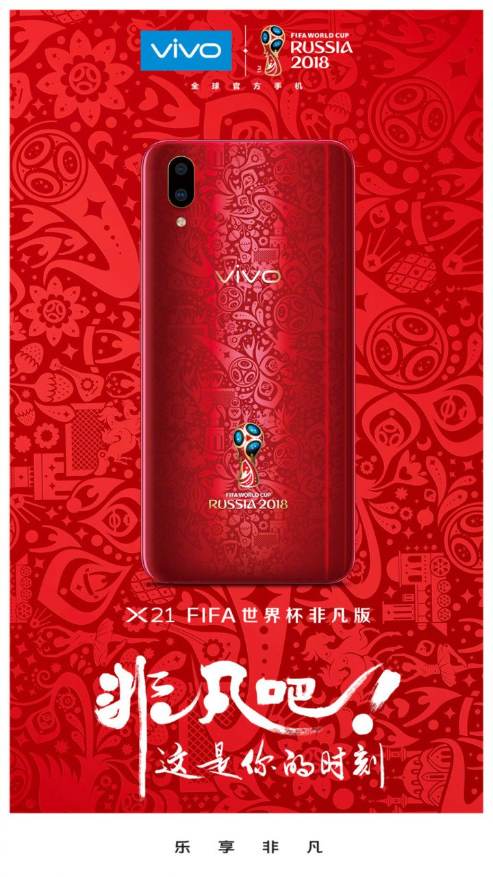 Vivo X21 World Cup Edition (красный)