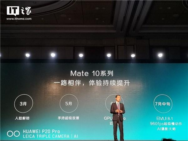 Обновление Huawei Mate 10 960fps