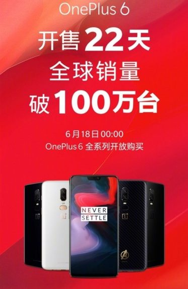 OnePlus 6 Jingdong