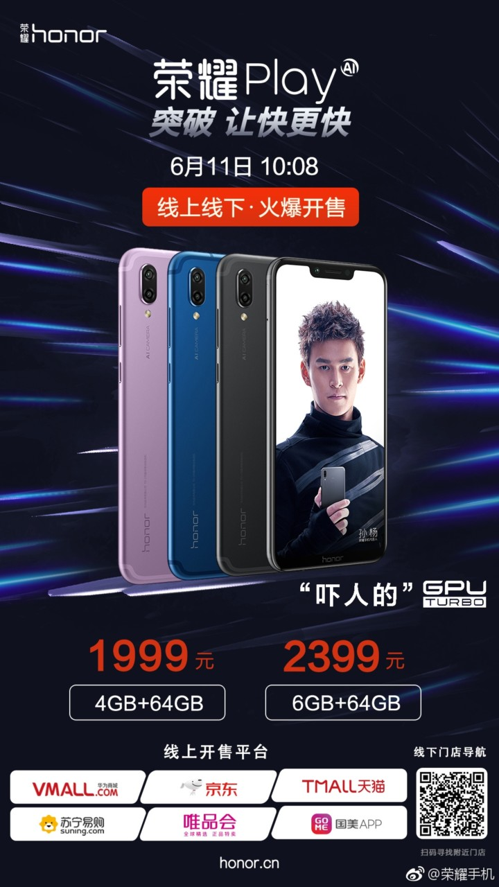 Honor Play Sale China