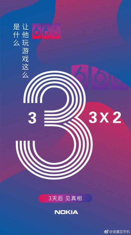Nokia X5 11 июля
