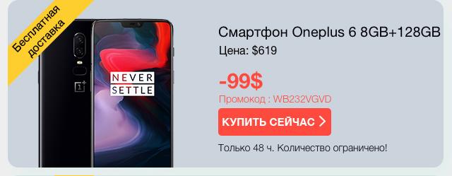 Интернет магазин JD.ru - купоны на покупку смартфона OnePlus 6
