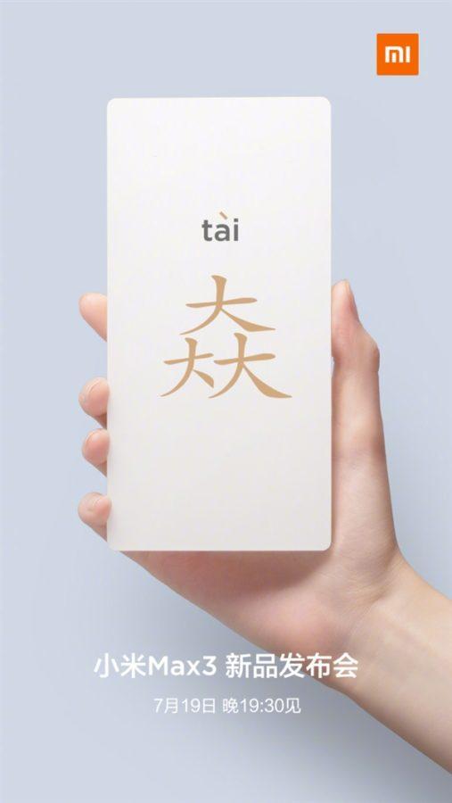 XIaomi Mi Max 3 июля 19 Запуск плаката