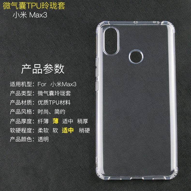XIaomi Mi Max 3 ТПУ корпус (1)