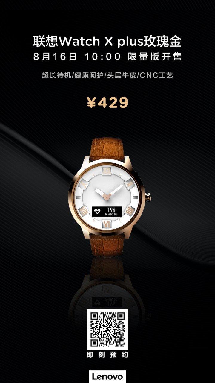744378b180f A versão do Lenovo Watch X Plus Rose Gold Leather estará à venda na ...