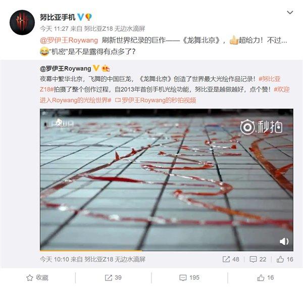 Nubia Weibo + Roy Wang