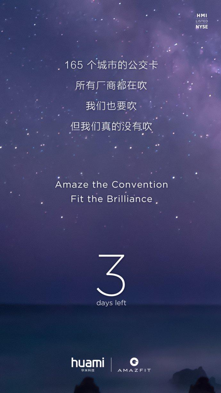 Huami Amazfit Smartwatch Запуск Teaser