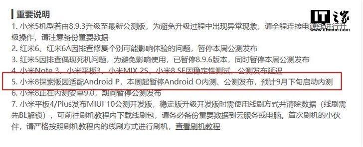 Xiaomi Mi 8 Explorer Edition MIUI 10 Android Pie release