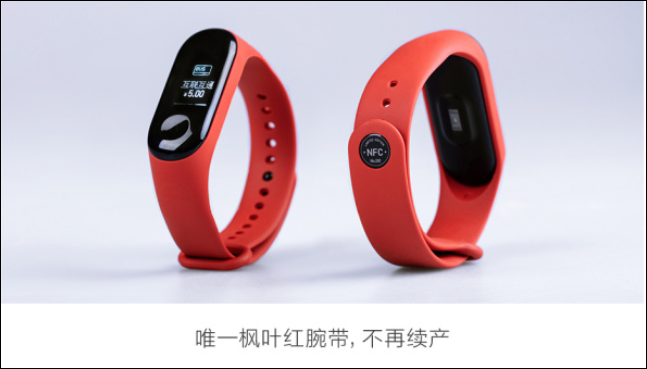 Версия Xiaomi Mi Band 3 NFC