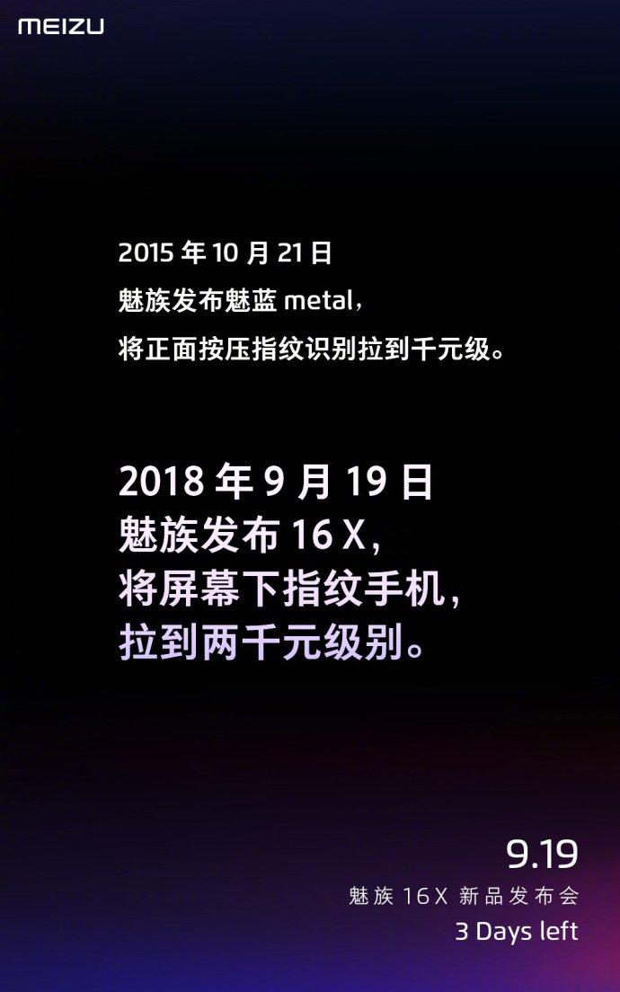 Цена Meizu 16X