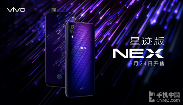 vivo nex purple star edition