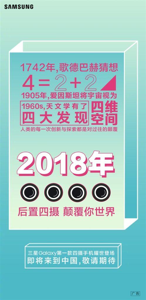 Samsung Galaxy A9 Китай