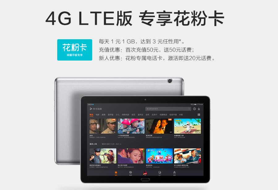 Модель чести Mediapad T5 4G LTE