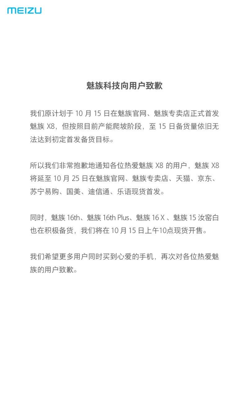 Meizu X8 25 अक्टूबर लॉन्च