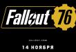 Starten Sie die Beta-Fallout-76-Taste - mit einem Rabatt, dem Zeitplan der Sitzungen
