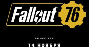 Start beta Fallout 76 - toetsen met korting, het schema met sessies