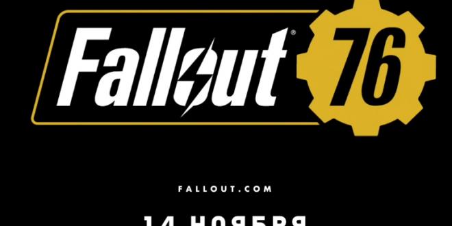 Inicie o beta Fallout 76 - chaves com desconto, a programação das sessões