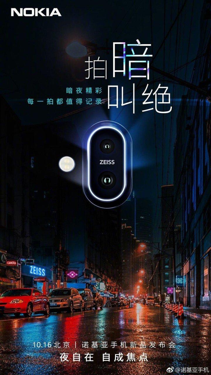 Дата выхода Nokia X7