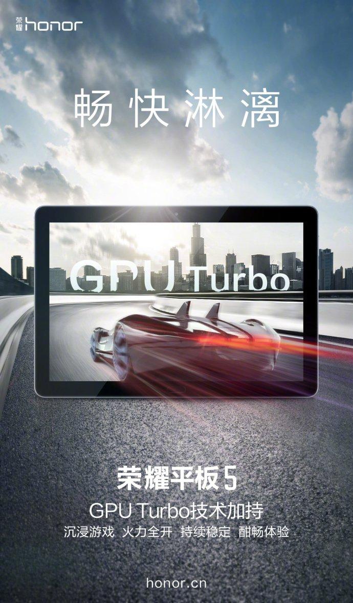 Почетный тираж MediaPad T5