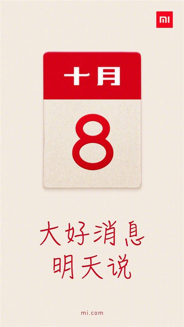 Xiaomi Mi MIX 3 подсказка запуска