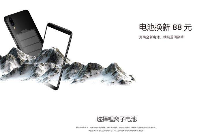 План замены батареи Meizu