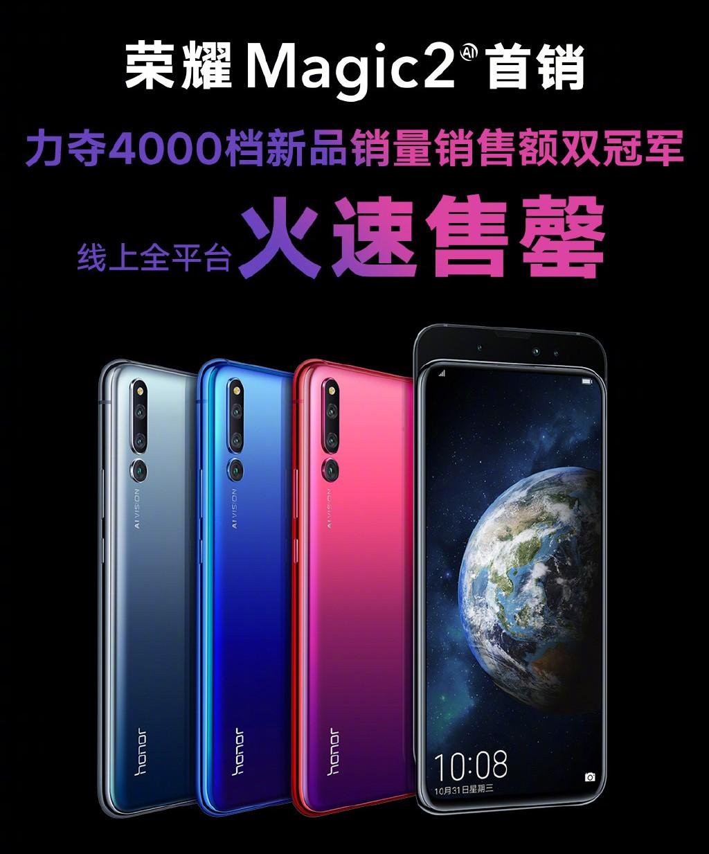 Honor Magic 2 Продажа Китай