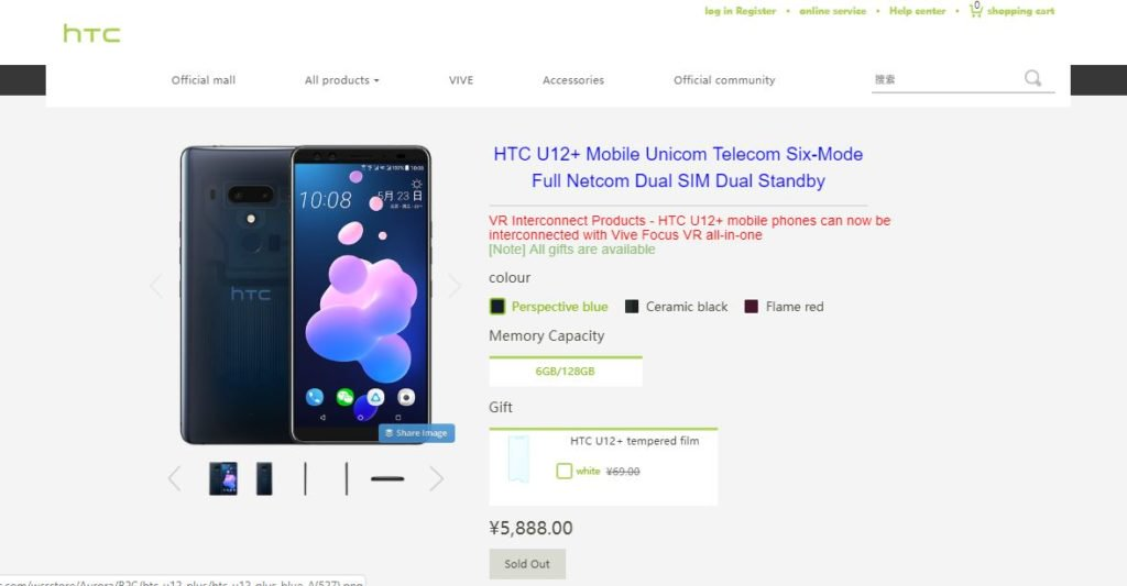 HTC U12 + has completely disappeared from the official website and