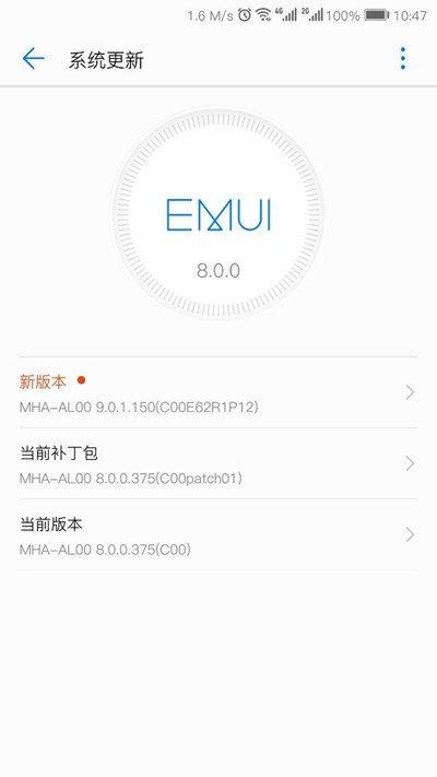 Обновление Android Pie для Huawei Mate 9