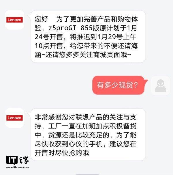 Дата выхода Lenovo Z5 Pro GT перенесена