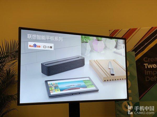 Lenovo Smart Tab Baidu