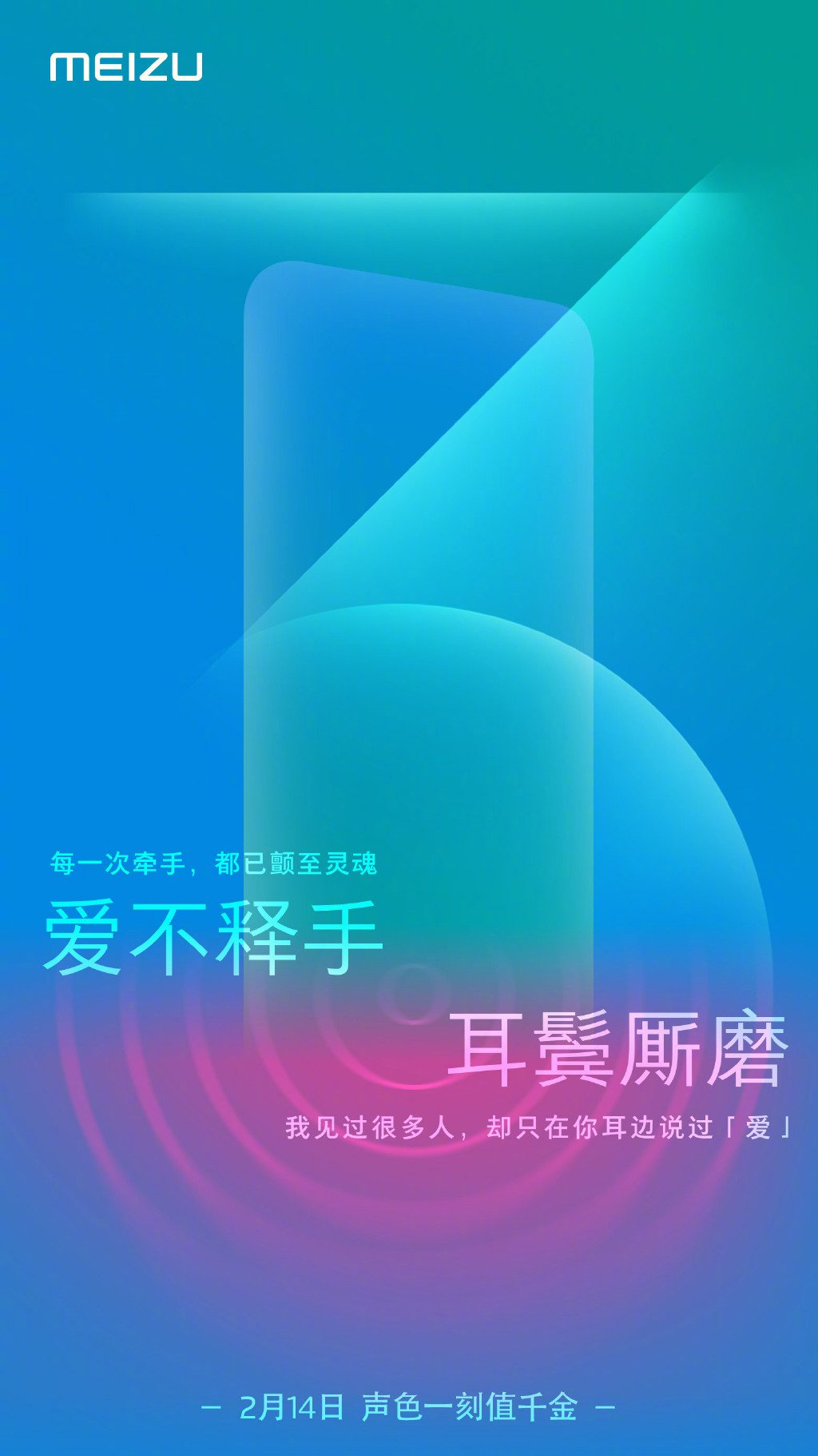 Meizu 14 февраля тизер-постер
