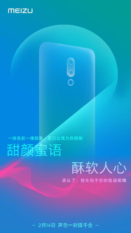 Meizu 14 февраля тизер-постер 2