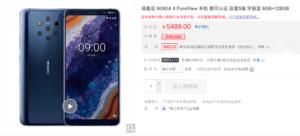 Nokia 9 Pureview Китай Цена