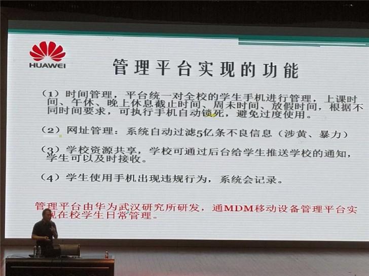 Huawei Smartphone Студенческое наблюдение